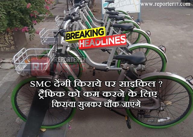 SMC Cycle : SMC देंगी किराये पर साइकिल ? ट्रैफिक को कम करने के लिए