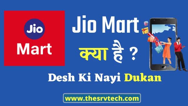 Jio Mart kya hai - What Is Jio Mart In Hindi?