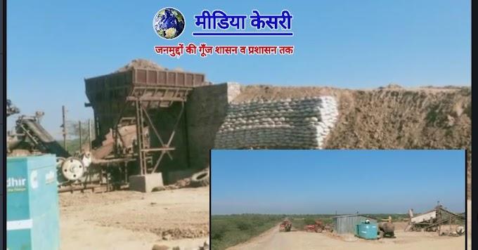 Illegal Mining Baran-मंत्री भाया के गृह जिले की जीवनदायिनी पार्वती नदी खतरे में, सरकारी भूमि पर अवैध रूप से काबिज़ गिट्टी क्रेशर द्वारा धड़ल्ले से हो रहा अवैध खनन