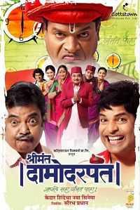 Shrimant Damodar Pant (2015) Marathi Natok Full Download 300mb DVDRip