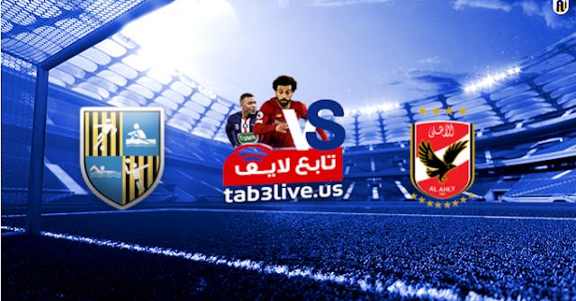 مشاهدة مباراة الأهلي والمقاولون العرب بث مباشر اليوم 2020/09/4 الدوري المصري