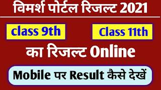 MP Board Class 9th – 11th Result 2021  Vimarsh Portal Class 9th / 11th Result 2020-21  कक्षा 9 वी / 11 वी का रिजल्ट 2021  MP  कक्षा 9 वी / 11 वी का रिजल्ट कैसे देखें? Mobile पर कक्षा 9वी / 11वी का result कैसे देखें?