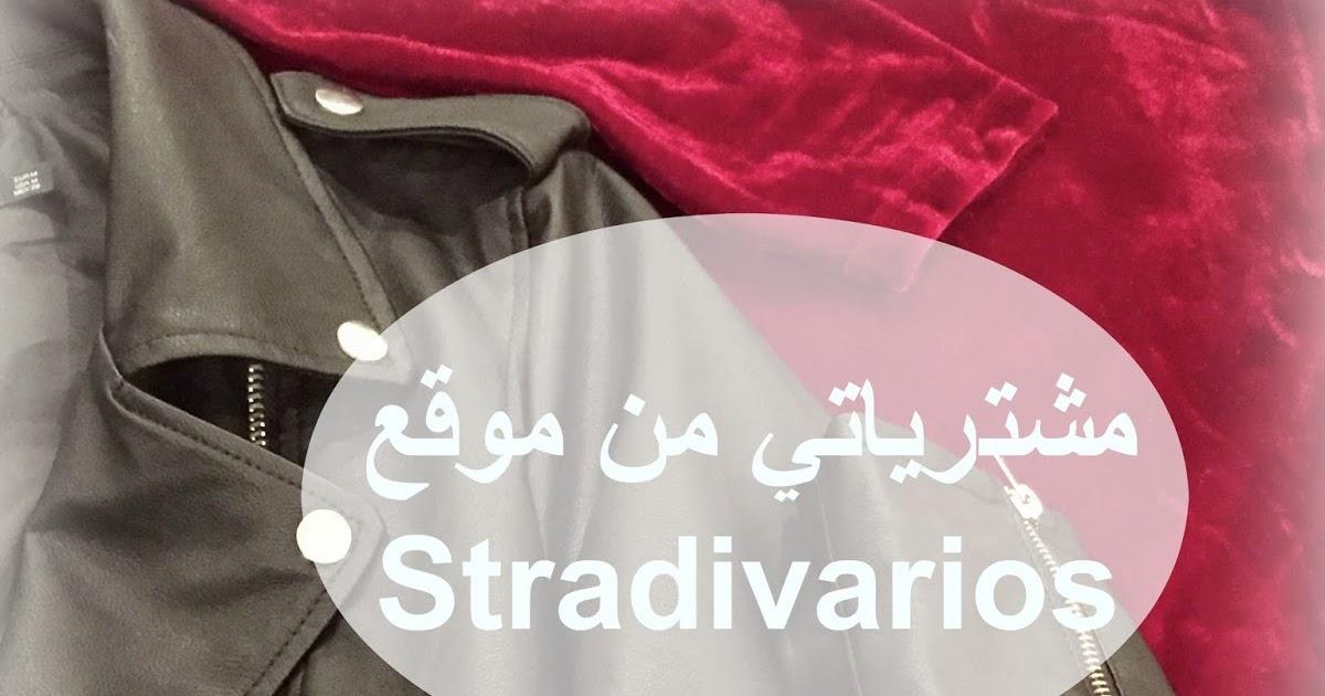 28b8b5652357f Shopping Online +مشترياتي من موقع Stradivarios - Alwaad Blog