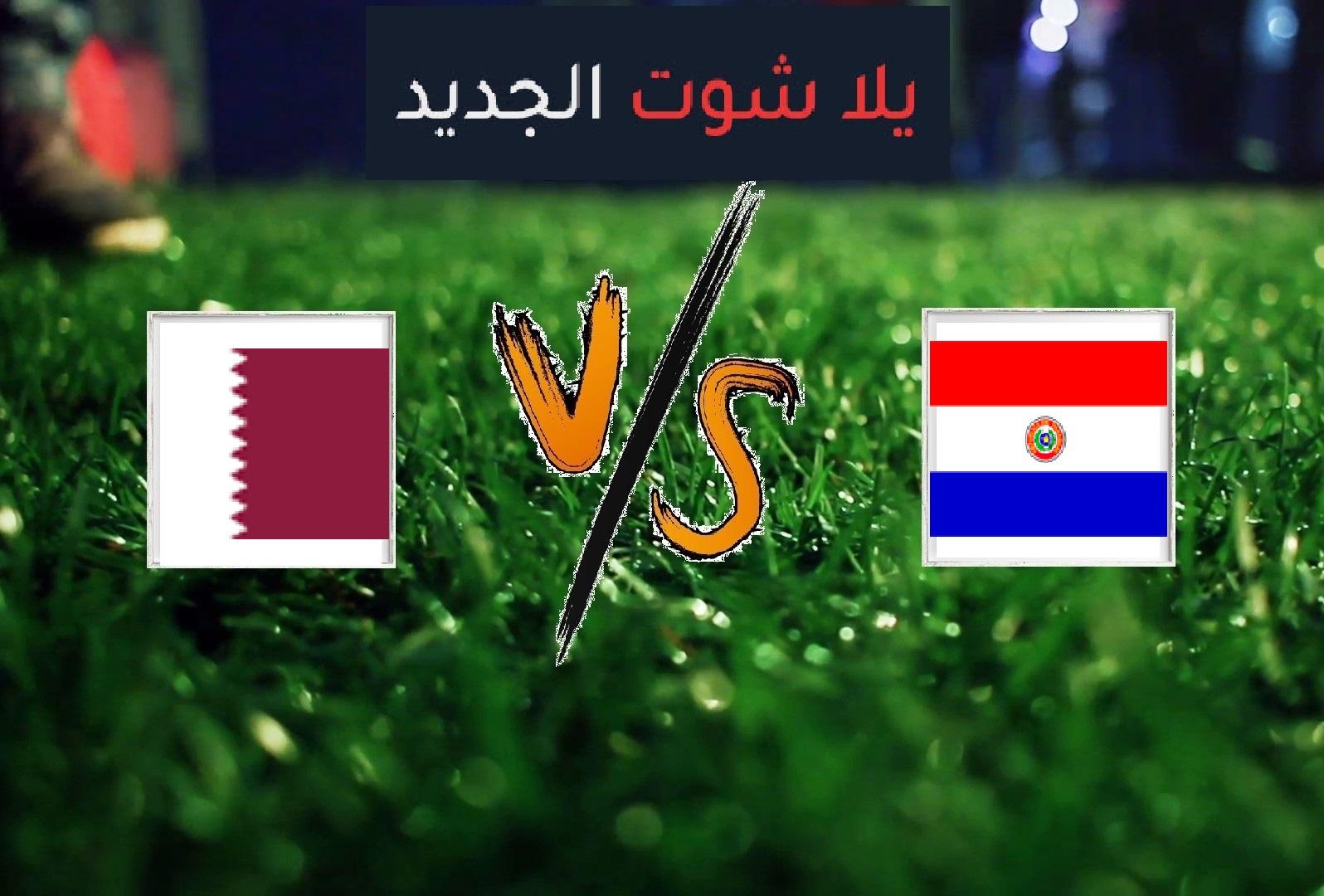 نتيجة مباراة قطر وباراجواي اليوم الاحد بتاريخ 16-06-2019 كوبا أمريكا 2019