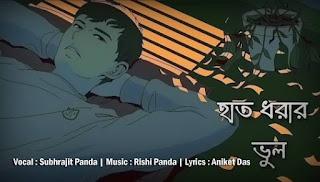 Hath Dhorar Bhul Lyrics (হাত ধরার ভুল) Subhrajit - Rishi Panda