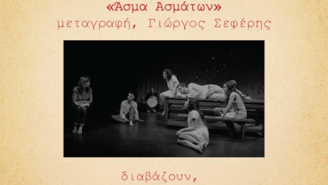 Το «Άσμα Ασμάτων» στο «Αναγνωστικό της Γαλιλαίας»: Μια συζήτηση με τους ηθοποιούς του Θεάτρου Τέχνης