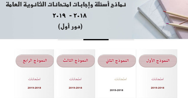 لطلاب الثانوية العامة.. كل امتحانات 2019 بإجاباتها الرسمية من موقع الوزارة