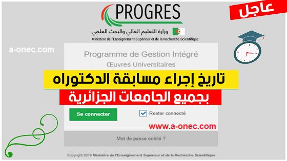 مواعيد ومقاييس امتحانات مسابقات الدكتوراه بجميع الجامعات الجزائرية