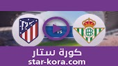 ملخص مباراة اتليتكو مدريد وريال بيتيس بث مباشر كورة ستار يلا شوت اون لاين 11-07-2020 الدوري الاسباني