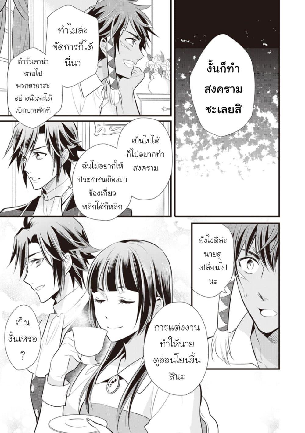 อ่านการ์ตูน Daites Ryou Koubouki ตอนที่ 22 หน้าที่ 27