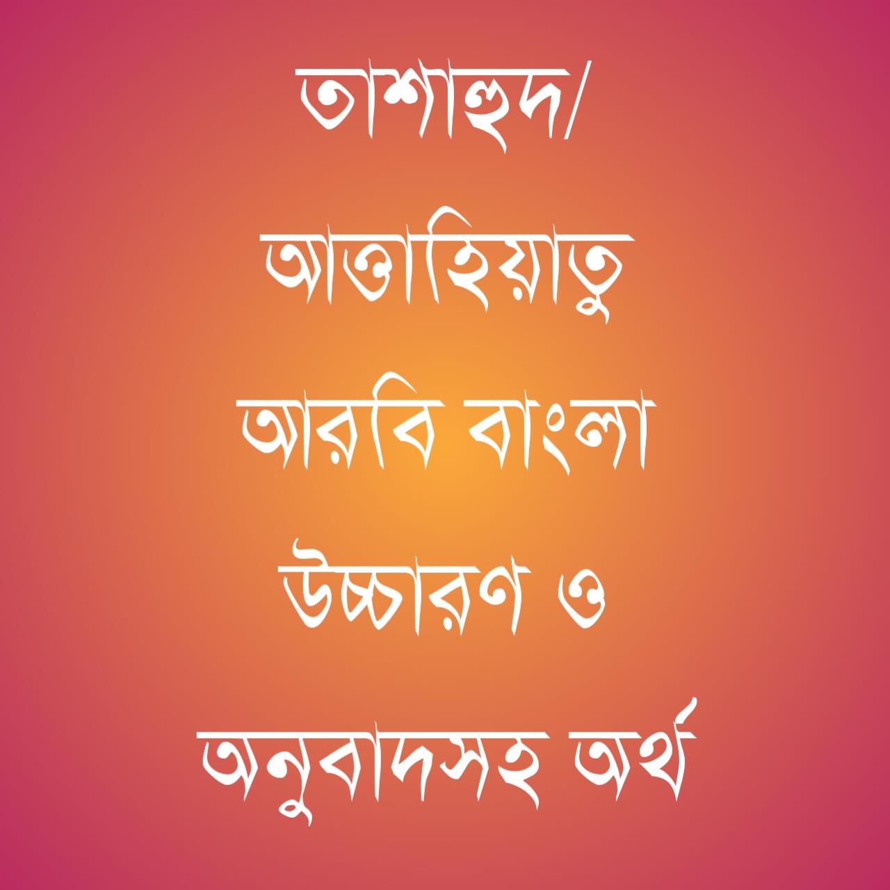 তাশাহুদ/আত্তাহিয়াতু | আরবি | বাংলা | উচ্চারণ ও অনুবাদসহ | অর্থ | Tishaud / Attahiatu Arabician Bangla pronounces and translation