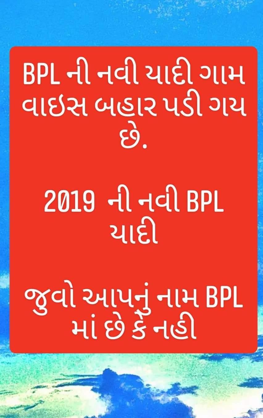 GPSC BACKBONE: BPL New List Gujarat 2019 , BPL New List