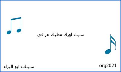 مطبك عراقي نار  للاورك 2021