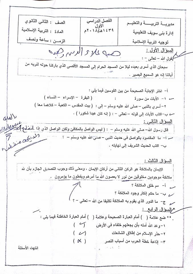 ورقة امتحان التربية الدينية الاسلامية للصف الثانى الثانوى الترم الاول 2018 ادارة بنى سويف