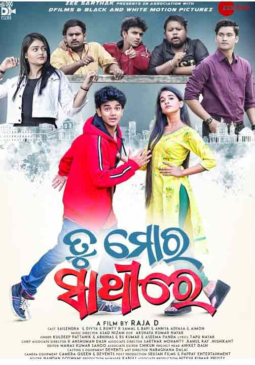 Tu Mo Sathire Odia Movie Cast, Crews, Release Date, Poster, HD Videos, Info, Reviews