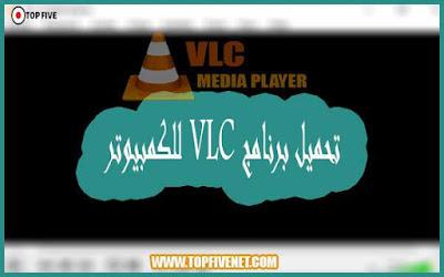 تحميل برنامج VLC للكمبيوتر آخر اصدار برابط مباشر