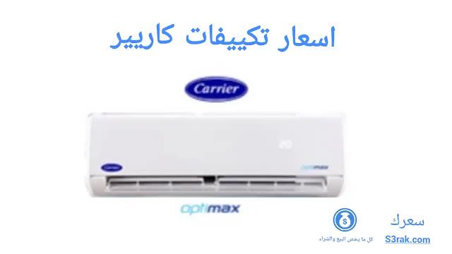 اسعار تكييف كاريير في مصر 2021 بجميع الاحجام وآراء المستخدمين السابقين