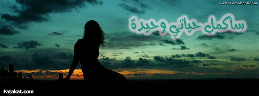 صور غلاف حزينه 2019 كفرات وغلاف حزين للفيس مصراوى الشامل