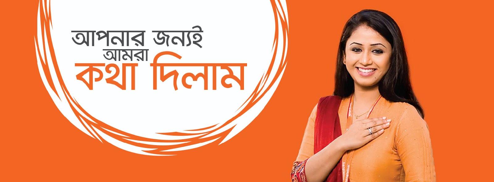 banglalink sim offer 2018.  bl new offer,  bl ar offer,  banglalink 1 tk 100 mb package full details , বাংলালিংক সিম অফার,  বাংলালিংক ১০০ এমবি ইন্টারনেট অফার,  বাংলাণিংক ১ টাকা ইন্টারনেট প্যাঁকেজ। বিস্তারিত কিবাভে কিনব,  কেনার কোড।
