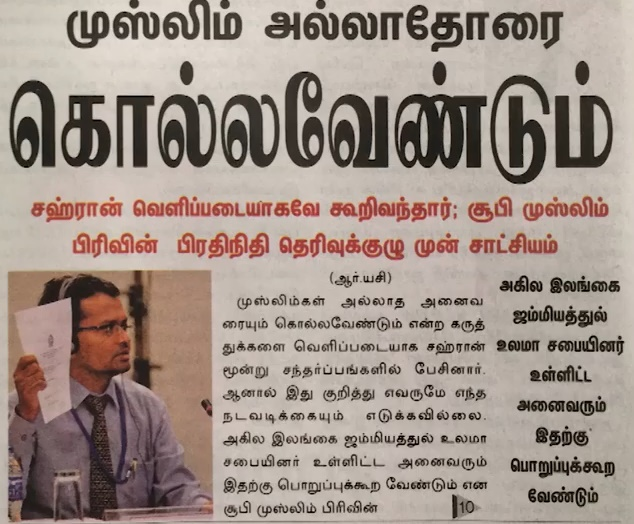 News paper in Sri Lanka : 19-06-2019