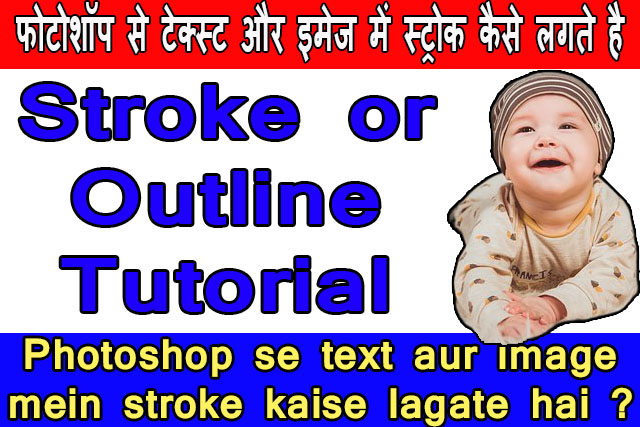 stroke photoshop,photoshop,adobe,adobe photoshop,stroke,outline