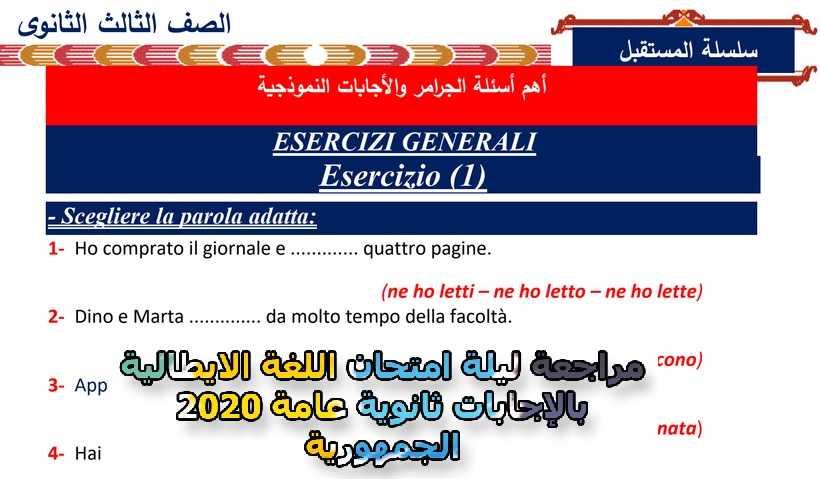 مراجعة ليلة امتحان اللغة الايطالية ثانوية عامة 2020