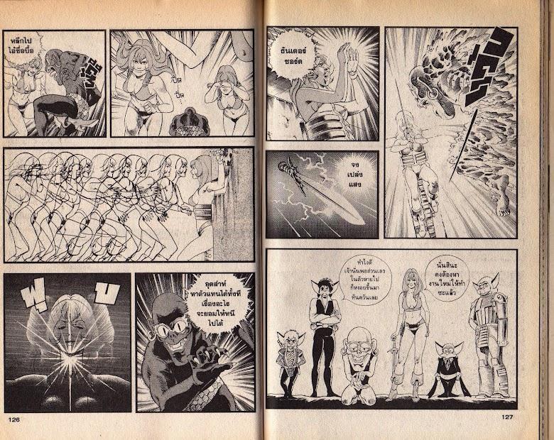 Black Knight Bat - หน้า 65