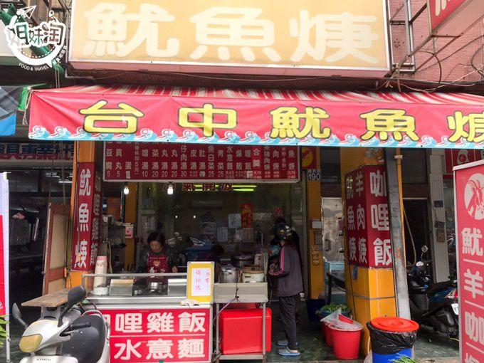 台中魷魚羹-三民區小吃推薦