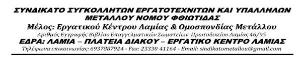 ΛΑΡΚΟ ΑΝΑΚΟΙΝΩΣΗ 11/11/2020 - Το κλείσιμο της ΛΑΡΚΟ δεν θα περάσει