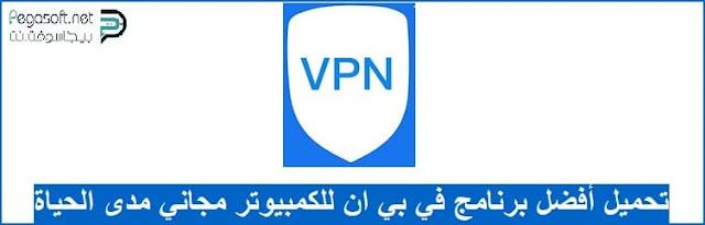 تحميل برنامج VPN للكمبيوتر مجانا