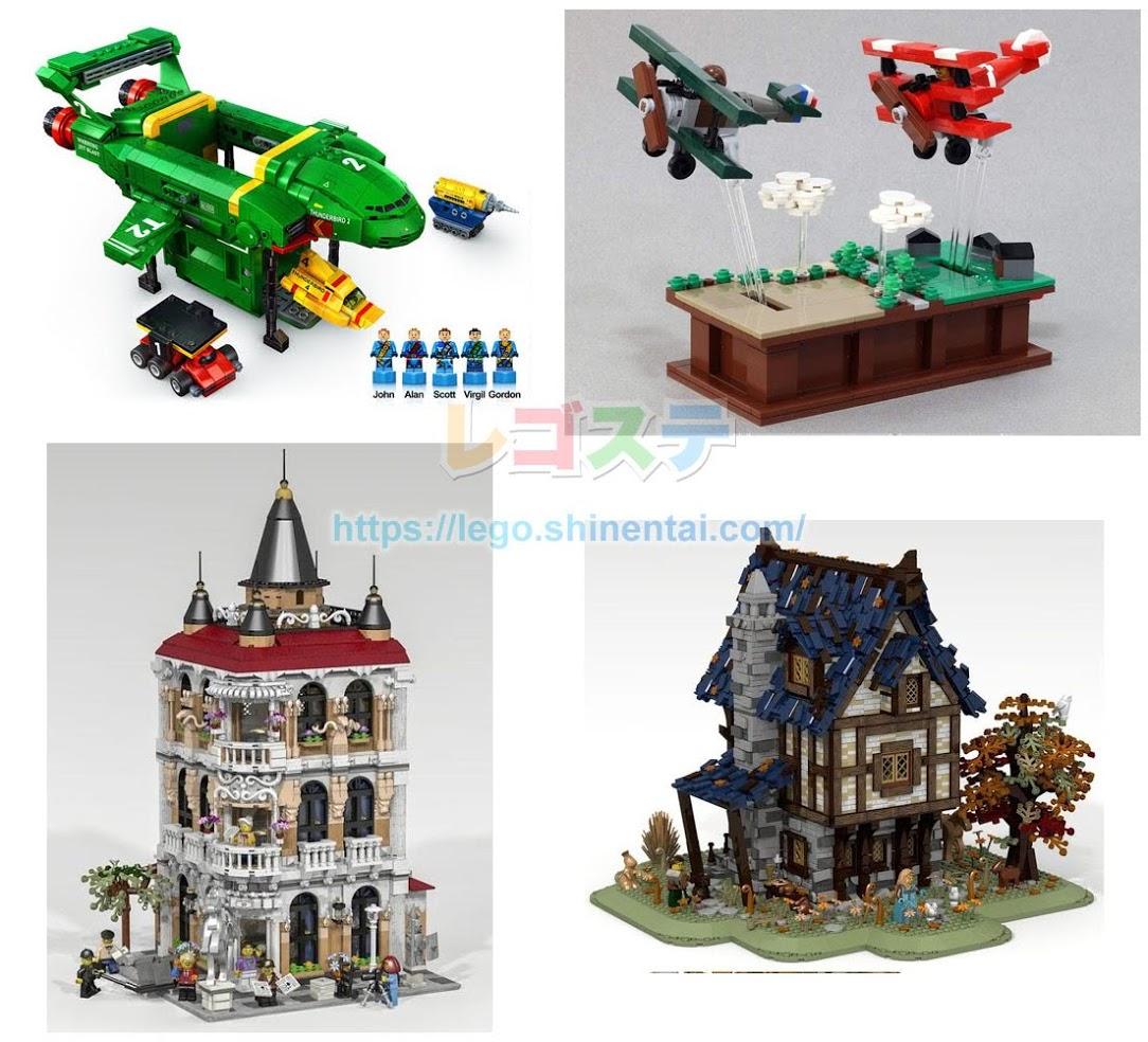2019年LEGOアイデア第2回製品化検討レビュー進出案