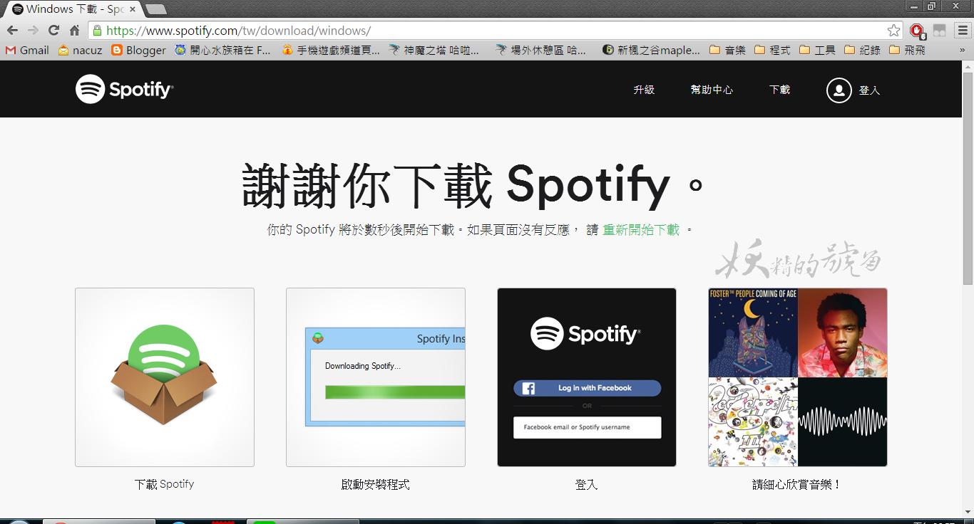 1 - Spotify - 免費使用 Premium 帳號資格60天!在手機與PC上聽音樂的好工具