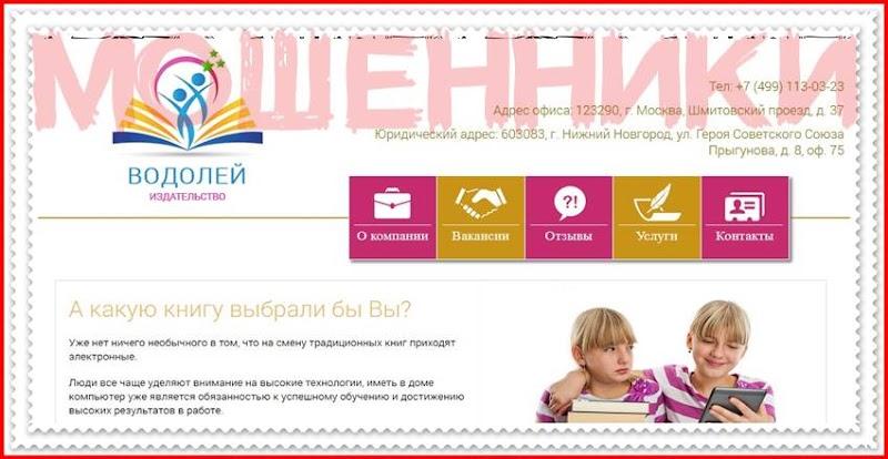 Издательство АРТ-ОБРАЗ books-obraz.info – отзывы о работе и вакансии, лохотрон!