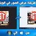 تغيير طريقة عرض الصور في ويندوز 10 إلي ويندوز 7