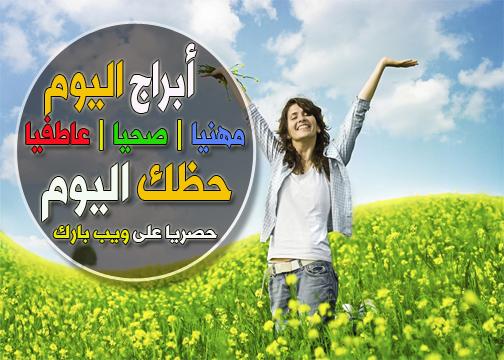 حظك اليوم الإثنين 23/11/2020 Abraj | الابراج اليوم الإثنين 23-11-2020| توقعات الأبراج الإثنين 23 تشرين الثانى 2020
