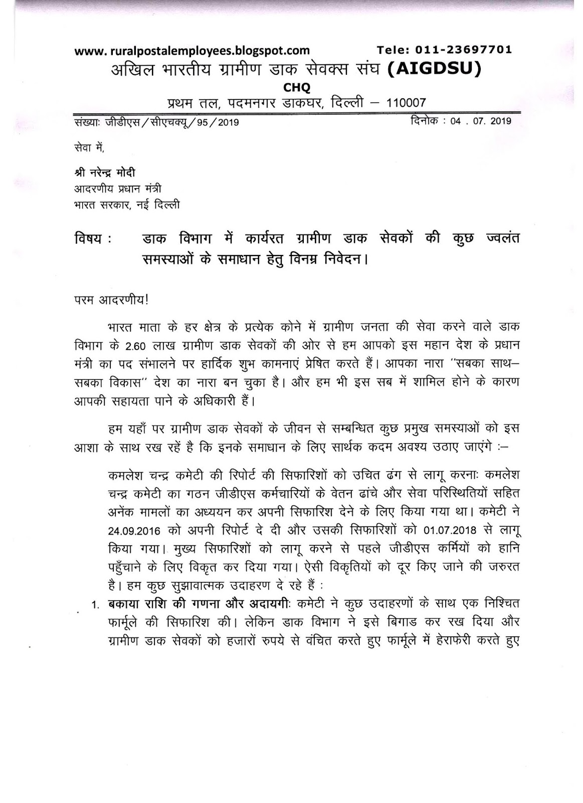 AIGDSU memorandum to prime minister