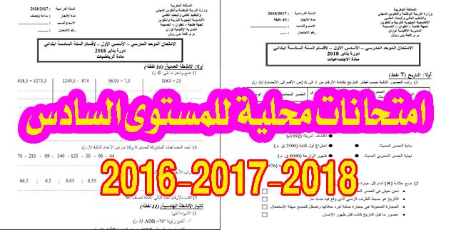 جديد: امتحانات محلية للمستوى السادس ابتدائي لكل المواد