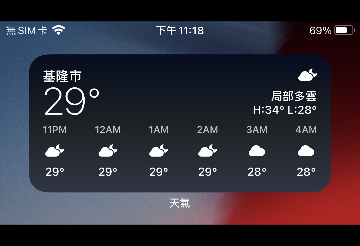 iOS 14 天氣:可顯示惡劣天氣最新動態,和即時降雨量