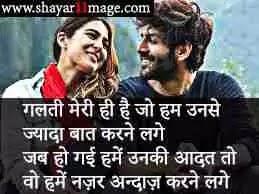 Love Shayari image download for sms