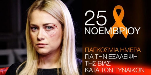 Η 25η Νοεμβρίου έχει θεσμοθετηθεί ως Παγκόσμια Ημέρα εξάλειψης της βίας κατά των γυναικών. Μια Παγκόσμια Ημέρα που έρχεται να μας υπενθυμίσει ότι χιλιάδες γυναίκες σε όλο τον κόσμο δέχονται καθημερινά λεκτική, σωματική, ψυχολογική, οικονομική ή σεξουαλική βία. Γυναίκες οι οποίες δεν πρέπει να αντιμετωπίζονται με οίκτο, αλλά με στοργή και αγάπη από όλη την κοινωνία.