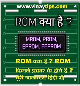 ROM क्या है ? ROM कितने प्रकार के होते है ? पूरी जानकारी हिंदी में।