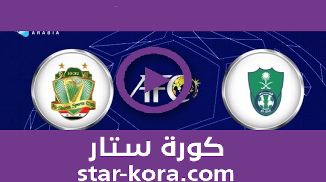 مشاهدة مباراة الشرطة والأهلي السعودي بث مباشر