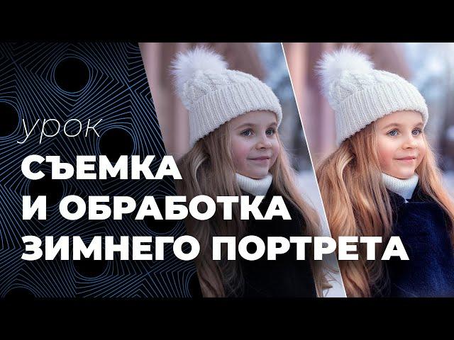 Съемка и обработка зимнего портрета