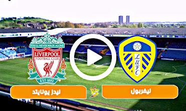 ليفربول ضد ليدز يونايتد