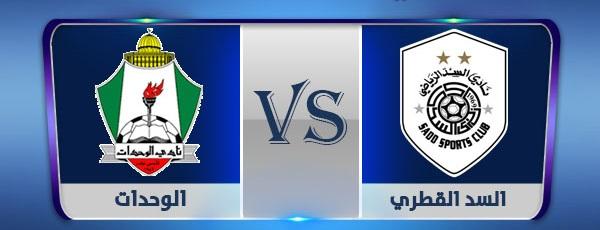 بث مباشر مشاهدة مباراة الوحدات الأردني ضد السد القطري