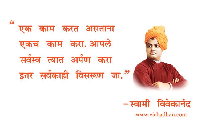 marathi suvichar by swami vivekananda,