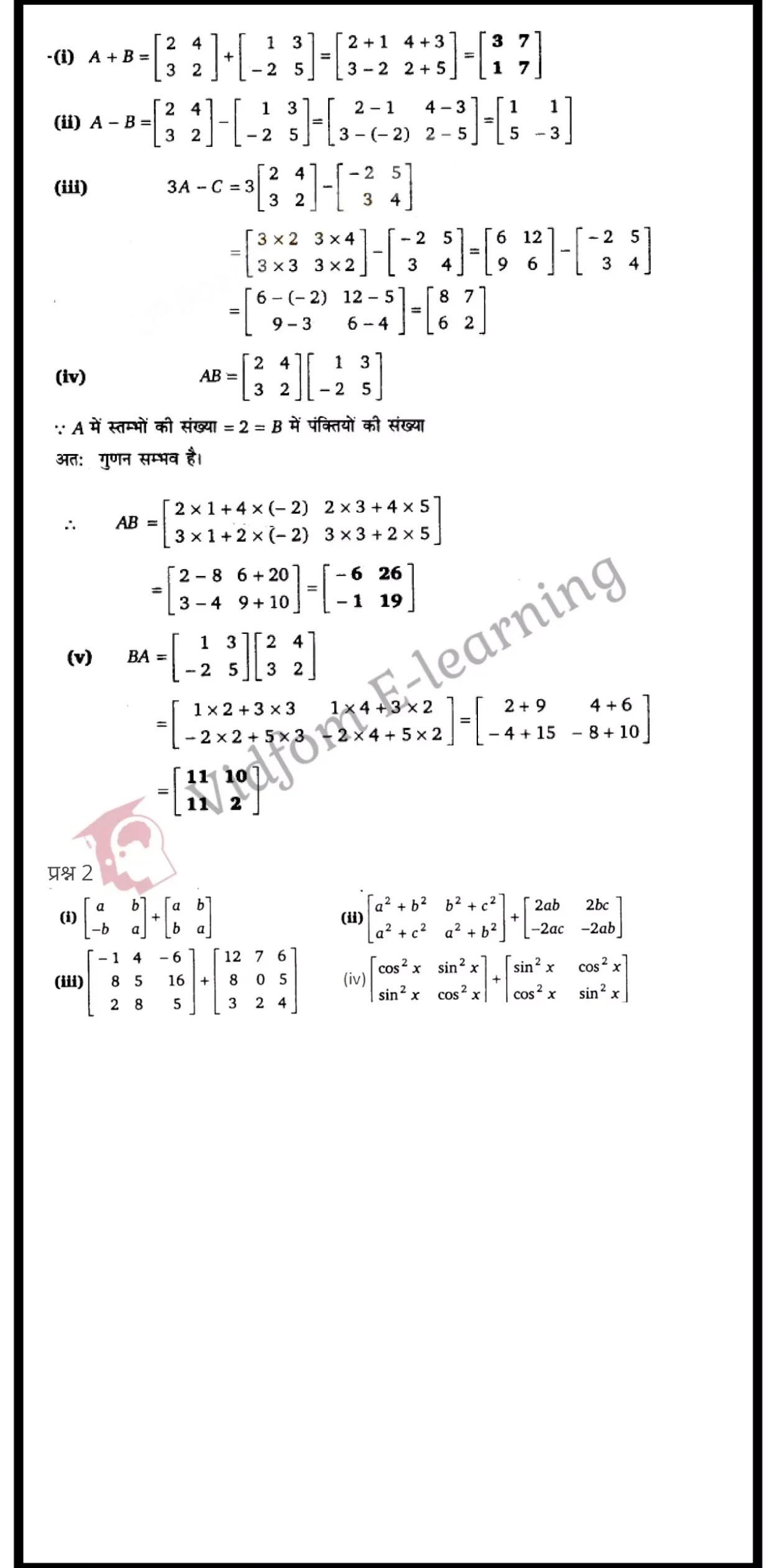 class 12 maths chapter 3 light hindi medium 6