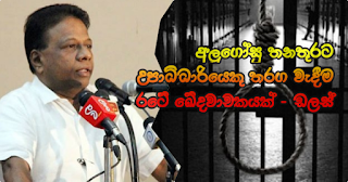 Graduate competing for post of hangman ... tragedy of the country