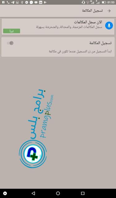 اعدادات تسجيل المكالمات برنامج التروكولر