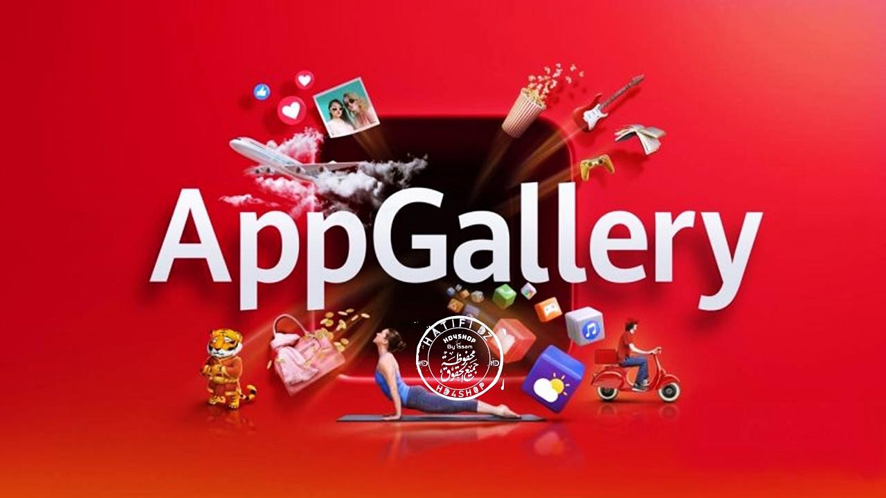 إليك كل ماتريد معرفته عن متجر هواوي AppGallery هل سيقلق جوجل ؟